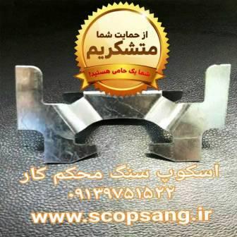 اسکوپ سنگ پروانه ای محکم کار اصفهان - SCOOPSANG.IR