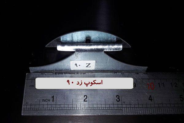 اسکوپ سنگ زد سنگ و زد سرامیک محکم کار اصفهان - SCOOPSANG.IR